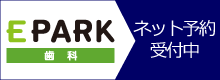 epark_dental_220x80-03.png